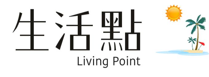 生活點 Living Point