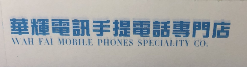 Wah fai mobile phones
