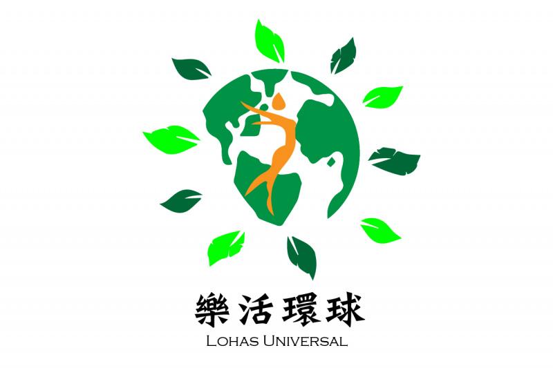 Lohas Universal樂活環球