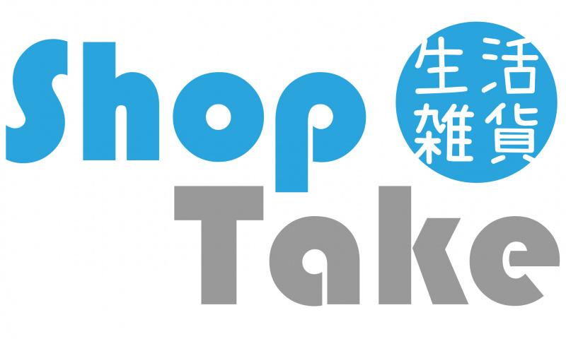 Shoptake 生活雑貨