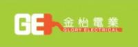 金怡電業 Glory Electrical Appliances