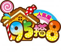 """""""九唔搭八"""" 日本零食 (95Darb8)"""