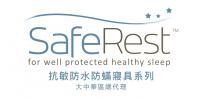 SafeRest 防水防蟎寢具 (Baby Shop LTD 美國入口嬰兒用品專門店)