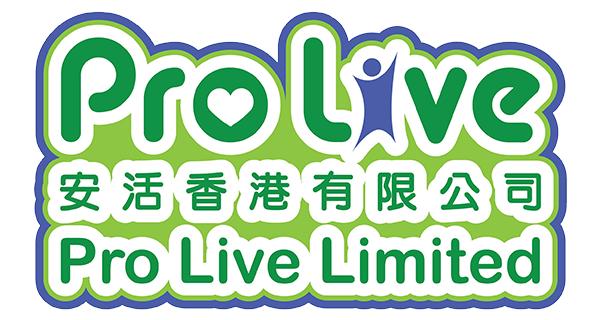 安活香港有限公司 Pro Live Limited