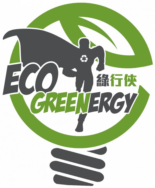 Eco Greenergy 綠行俠