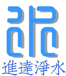 進達淨水 Puretech Water Treatment Ltd