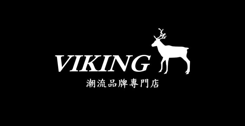 VIKING 潮流品牌專門店