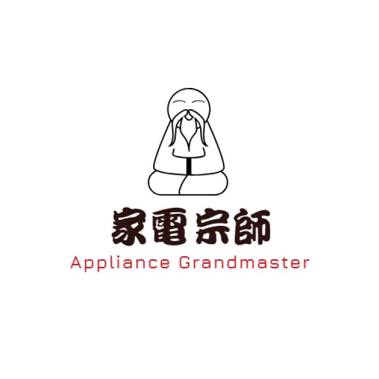家電宗師 Appliance Grandmaster