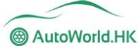 AUTOWORLD HK (Autoworld HK)
