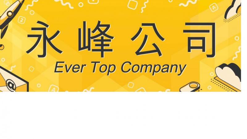 Ever Top Company 永峰公司