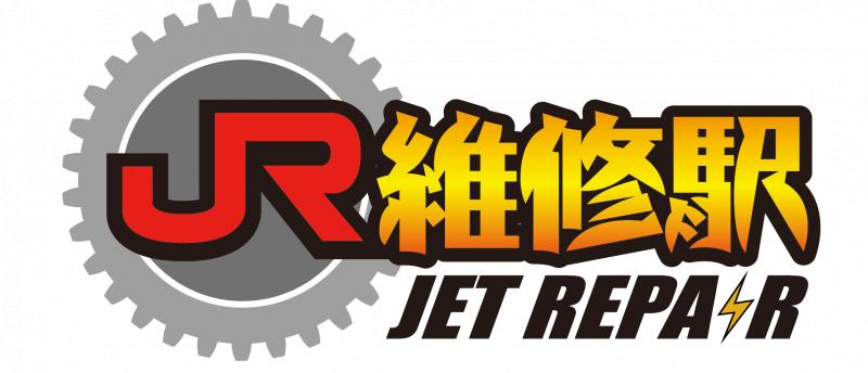 維修駅 Jet Repair