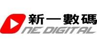 新一數碼(荃灣) (New One Digital 荃灣)
