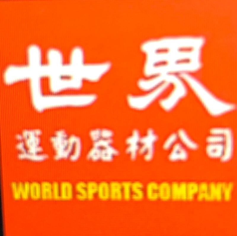 世界運動器材公司