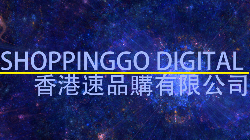 Shoppinggo Digital 速品購數碼