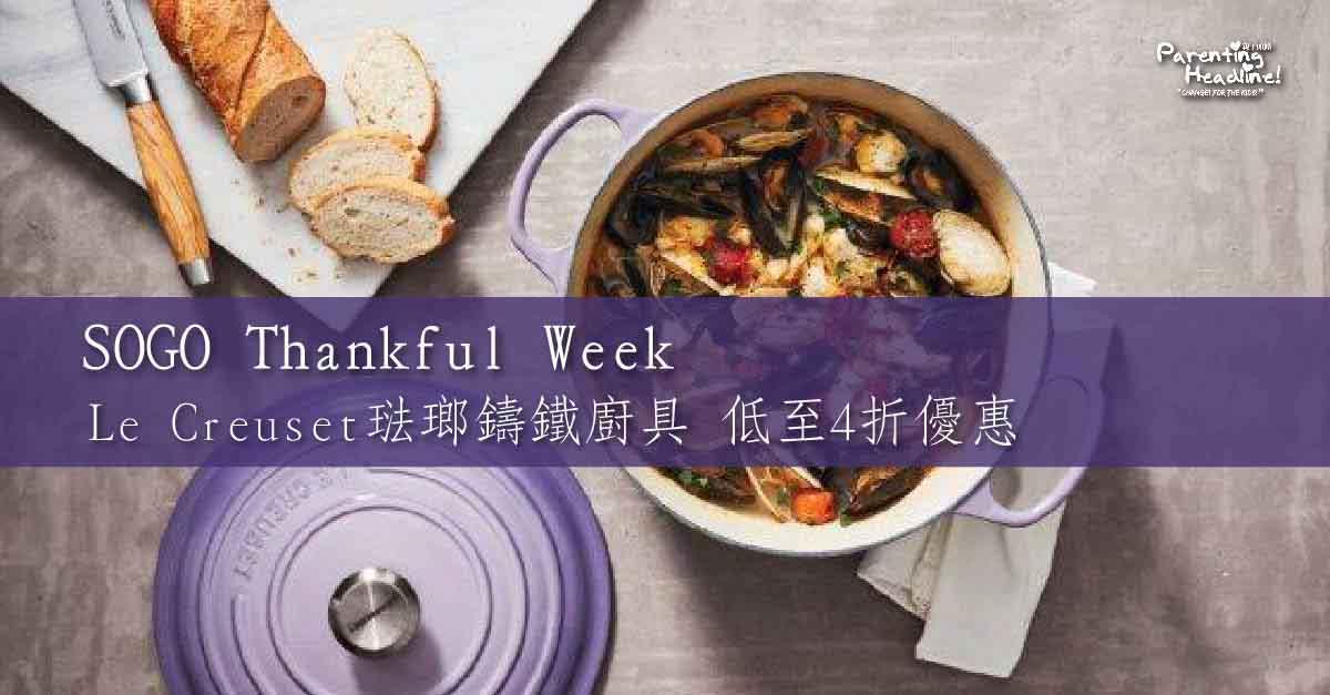 SOGO Thankful Week】Le Creuset琺瑯鑄鐵廚具低至4折優惠- 品味