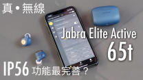 Jabra Elite Active 65t 最完整功能 IP56 防水,真無線藍牙耳機評測!by FlashingDroid