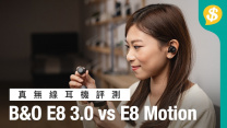 越貴=越靚聲?$3000up B&O E8 3.0 vs E8 Motion | 同場比較Jabra Elite 75t音質【Price.com.hk產品比較】