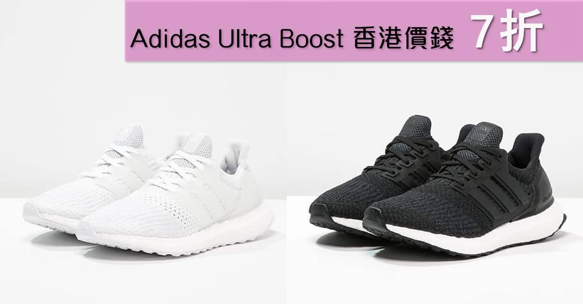 adidas boost price