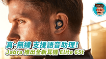 支援 Amazon Alexa & Google Assistant!Jabra 推出全新真.無線耳機