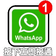Whatsapp 94966959