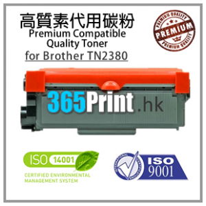 365Print Brother TN-2380, TN2380 代用碳粉