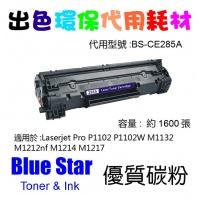 Blue Star (HP) CE285A 環保碳粉