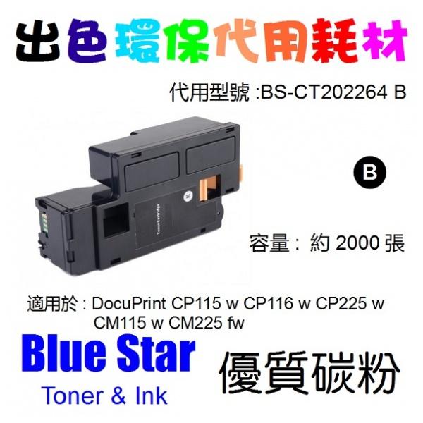 Blue Star (Fuji Xerox) CT202264 compatible toner - Black