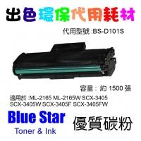 Blue Star (Samsung) MLT-D101S 環保碳粉