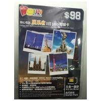 Happy Telecom 廣東省3日數據卡 1GB
