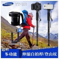 YUNTENG YT-218 超輕多功能伸縮自拍桿/登山杖