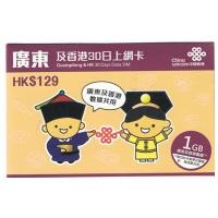 中國聯通 廣東及香港30日1GB上網卡