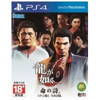 SEGA PS4 人中之龍 6 生命詩篇 中文版