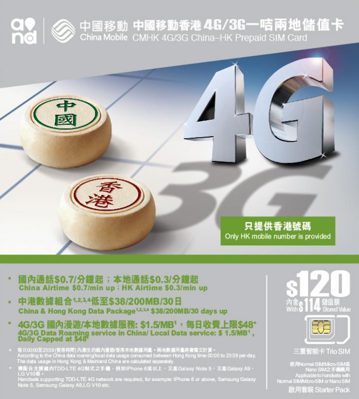 China Mobile Network S 4g 3g China 120 Days 1 2gb Data
