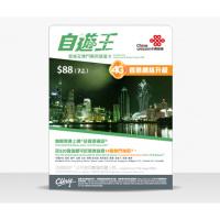 中國聯通 自遊王4G香港號碼版