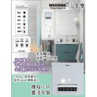 WEHOME 專業浴室寶 HF120-ARR
