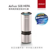 PAPAGO 高效空氣淨化器 Airfresh S08 HEPA