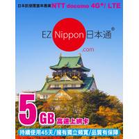 EZ Nippon 日本45天 5GB 4G lte 任用上網卡