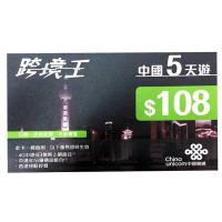 中國聯通 跨境王 中國5天遊$108