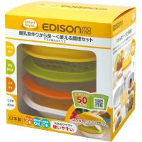 EDISONmama 食物處理餐具套裝