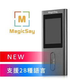 MagicSay Global Intelligent Translation Device