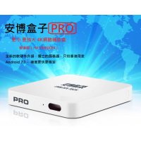 安博科技 安博盒子PRO 2018 香港版