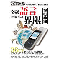 Zoho A1 Translator
