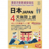 Docomo 3HK 日本 Docomo 4日漫遊流動數據儲值卡
