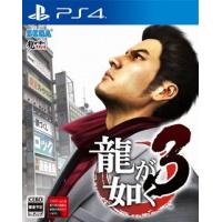 SEGA PS4 人中之龍3 中文版
