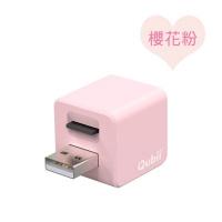 Maktar Qubii 自動備份豆腐【期間限定特別版】櫻花粉色