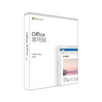 Microsoft Office 家用版 2019