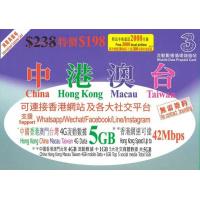 3HK 和記 中港澳台 5GB 國際萬能卡 (紫卡)