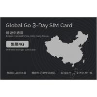 Global Go 中港澳 3日無限4G上網卡
