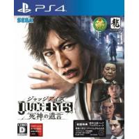 SEGA PS4 Judge Eyes: 死神的遺言 中文版
