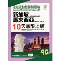 3HK 3HK x 新加坡及馬來西亞 4G 10日漫遊數據儲值卡
